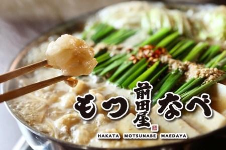 AU-045① 新鮮ぷりっぷり「前田屋」モツ鍋・味噌味(2~3人前)