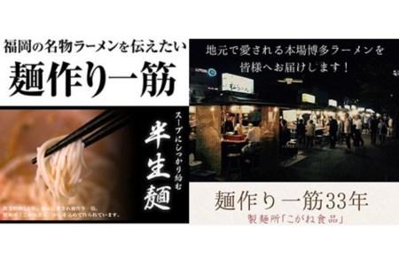 AV-005 本場博多の味・老舗製麺所のラーメン食べ比べセット(3種類×各8食)