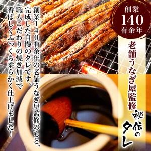 AU-046 【老舗鰻屋秘伝の味付け】ふっくらやわらか中国産鰻の蒲焼3尾(333g前後×3尾)