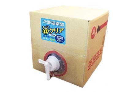 除菌水10L【1013917】