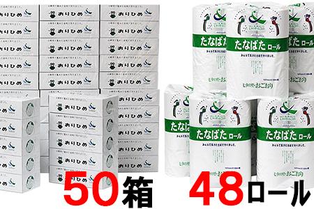 リサイクル推進都市おごおりオリジナル「おりひめティッシュ(50箱)&たなばたトイレットロール(48ロール)」セット