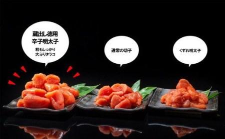 【定期便】蔵出し辛子明太子【1kg(500gx2)x12ヵ月】