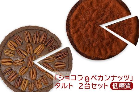 【低糖質】「ショコラ&ペカンナッツ」タルト 2台セット