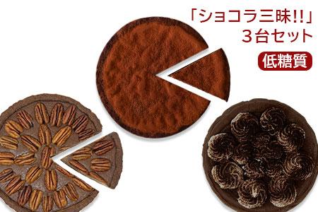 【低糖質】ショコラ三昧!!(ガトーショコラ、ショコラタルト、ペカンナッツタルト)3台セット