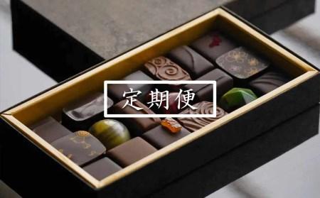 【6ヵ月 定期便】チョコレート専門店のオリジナルボンボンショコラセット
