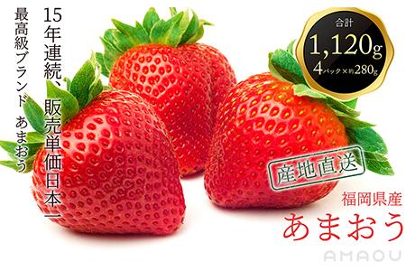 産地直送 減農薬栽培 あまおう 4パック(約280g×4)