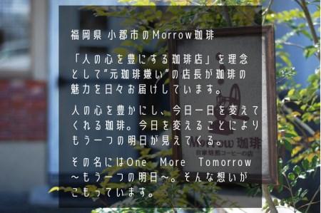 【増量】Morrow珈琲定期便&コーヒーミル・スマートG