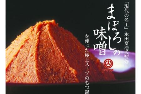 国産牛 上ホルモン 博多もつ鍋セット(まぼろしの味噌仕立て)2~3人前