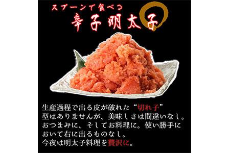 【増量】『贅沢』に食べる福岡さかえや辛子明太子1.5kg