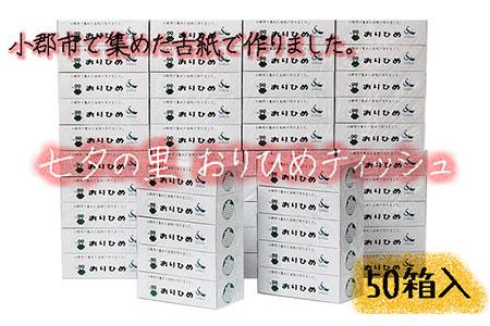 リサイクル推進宣言都市おごおり オリジナルティッシュBOX 『おりひめティッシュ』【50箱入り】