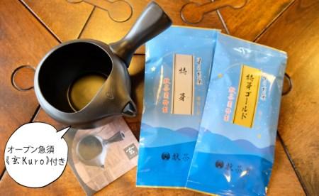 B(12)1 【オープン急須~玄Kuro~】急須 &特製茶セット