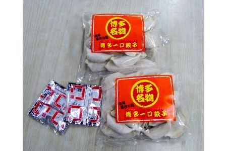 博多一口餃子25個入り×8袋セット