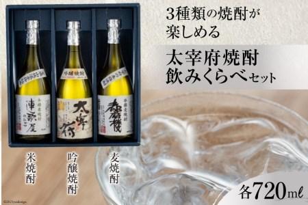 3種類の焼酎が楽しめる 太宰府焼酎飲みくらべセット
