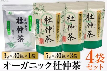 オーガニック杜仲茶セット