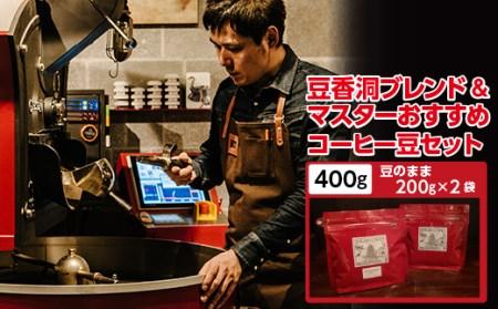 【焙煎世界チャンピオン】(豆)豆香洞ブレンド&マスターおすすめコーヒーセット【1083233】