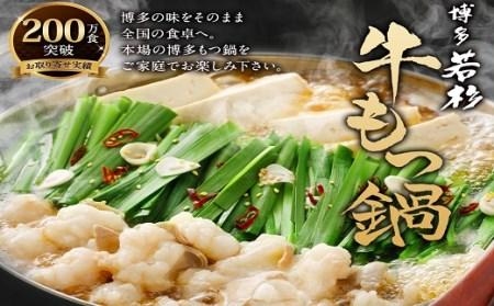 博多若杉牛もつ鍋3~4人前セット(あごだし醤油)