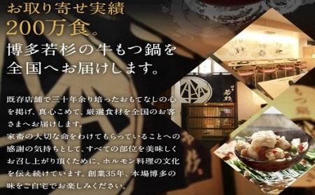 博多若杉牛もつ鍋3~4人前セット(塩とんこつ)