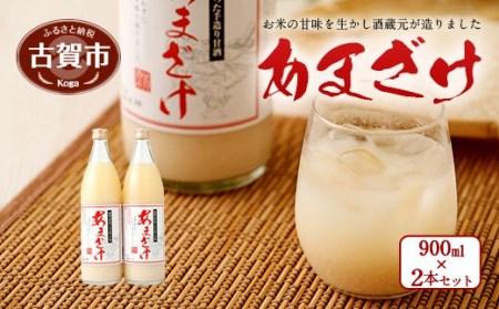 あまざけ(翁酒造株式会社)