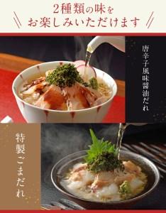 玄界灘の天然真鯛 鯛茶漬け(6食)【(株)アキラ・トータルプランニング】