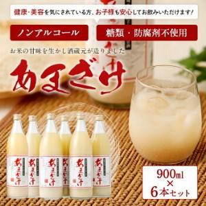 【甘酒(900ml)×6本】<お米の甘みたっぷり!防腐剤・砂糖不使用!>あまざけ(翁酒造株式会社)