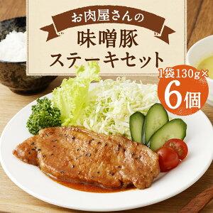 お肉屋さんの「味噌豚ステ-キセット(国産豚ロ-ス)」<130g×6枚>(有限会社ダイゼン)