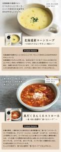 ピエトロ「プレミアム冷凍パスタ&スープ5食セット(シェフの休日)」