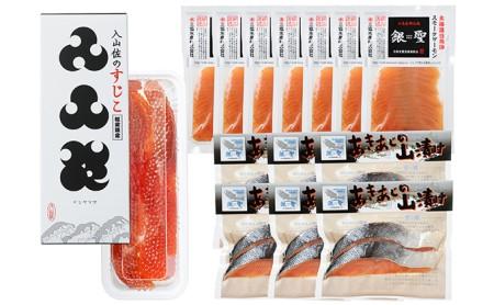 えりも産銀聖鮭三種食べ比べセット