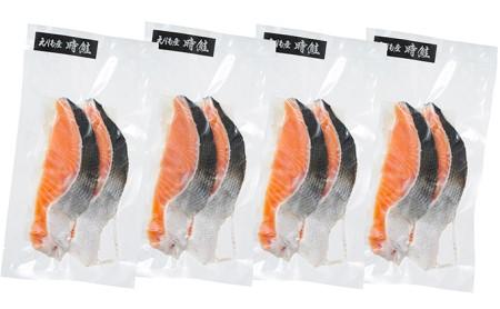 えりも産時鮭切身(80g×8切)