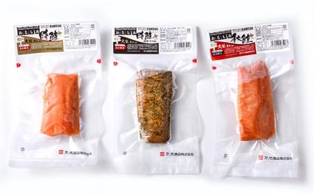 北海道産お刺身鮭3種食べ比べセット