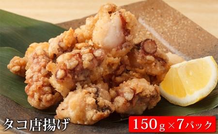 えりも【マルンデン特製】北海道産タコ唐揚げ150g×7袋