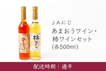 U983 JAにじ あまおうワイン・柿ワインセット