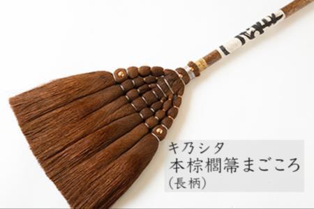 K715-02 キ乃シタ 本棕櫚箒まごころ長柄