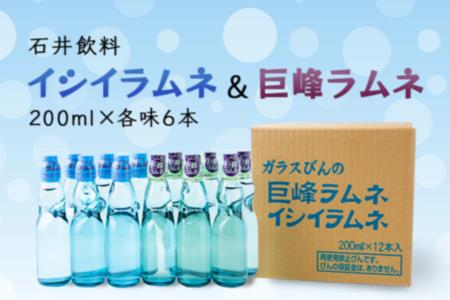 K530 石井飲料 イシイラムネ・巨峰ラムネセット