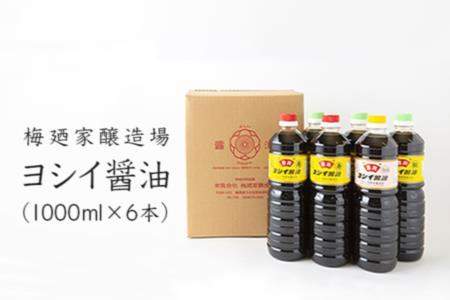 K633 梅廼家醸造場 ヨシイ醤油