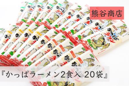 K500-20 熊谷商店 かっぱラーメン2食入 20袋