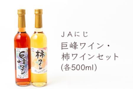 K534-02 JAにじ 巨峰ワイン・柿ワインセット