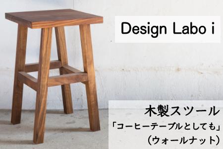 K727-02 Design Labo i 木製スツール 「コーヒーテーブルとしても」 (ウォールナット)