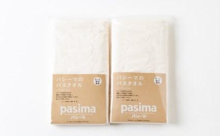 K831 龍宮 パシーマのバスタオル2枚組