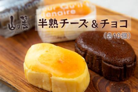 K607 山の麓 半熟チーズ・チョコ