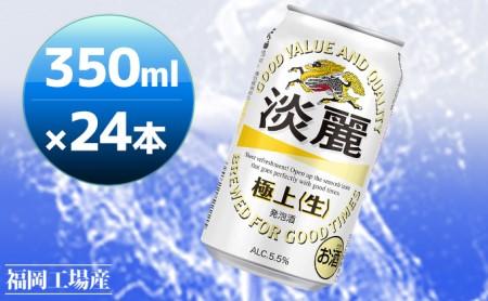 キリンビール福岡工場 淡麗極上(生)(発泡性)350ml(24本)