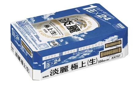 キリン淡麗極上(生) 350ml(24本)福岡工場産