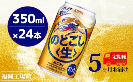 【定期便5回】キリンのどごし(生)350ml(24本)福岡工場産