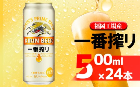 福岡県工場産キリン一番搾り生ビール500ml(24本)