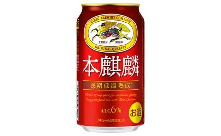 【定期便5回】キリン本麒麟 350ml(24本)福岡工場産