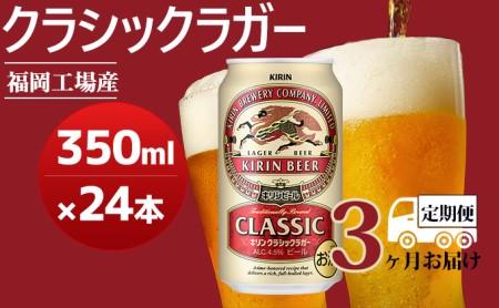 【定期便3回】キリンクラシックラガー 350ml(24本)福岡工場産
