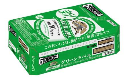 【定期便5回】キリン淡麗 グリーンラベル 350ml(24本)福岡工場産