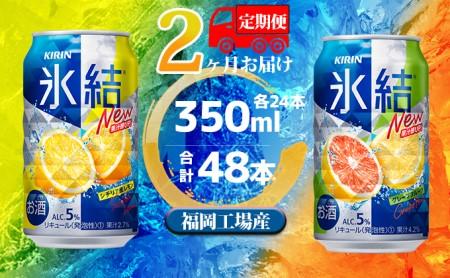 【定期便】福岡工場産 氷結 飲み比べ(2ヵ月お届け)