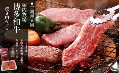 ★増量★堀内牧場 博多和牛焼肉セット 420g×6ヶ月連続お届け