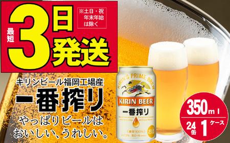 キリンビール一番搾り350ミリリットル24本