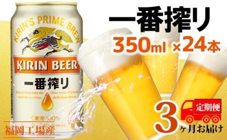 【定期便】キリンビール福岡工場 一番搾り生ビール350ml×24本 3ヶ月お届け